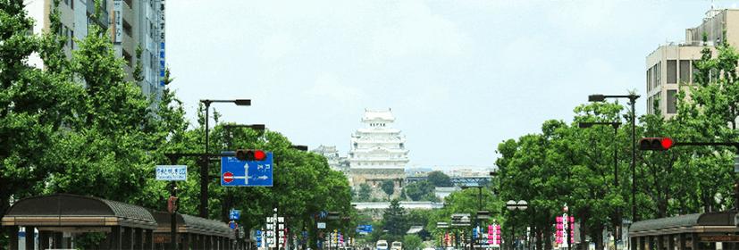 兵庫県姫路の街並み