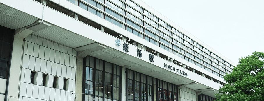 JR線 姫路駅 南口から徒歩9分の好立地です